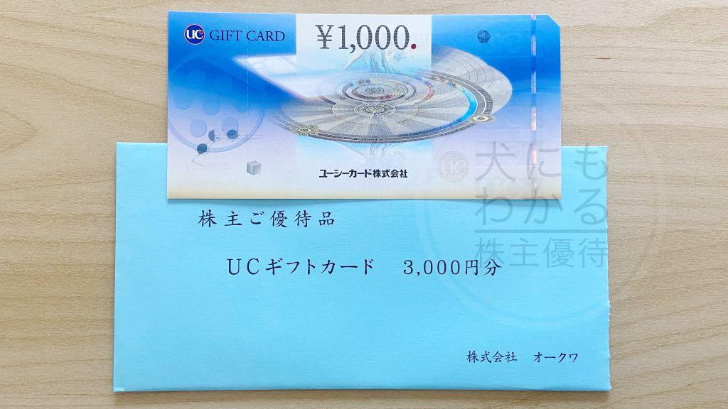 オークワ 株主優待 UCギフトカード