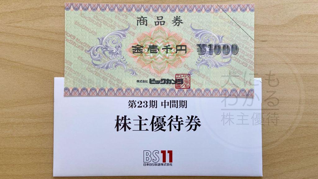 日本BS放送 株主優待 商品券