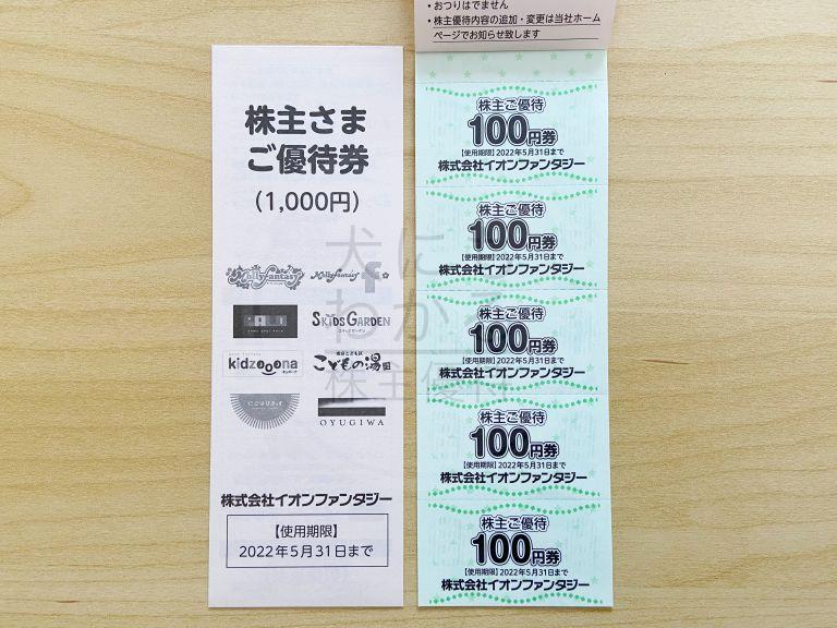 イオンファンタジー 株主優待 優待券