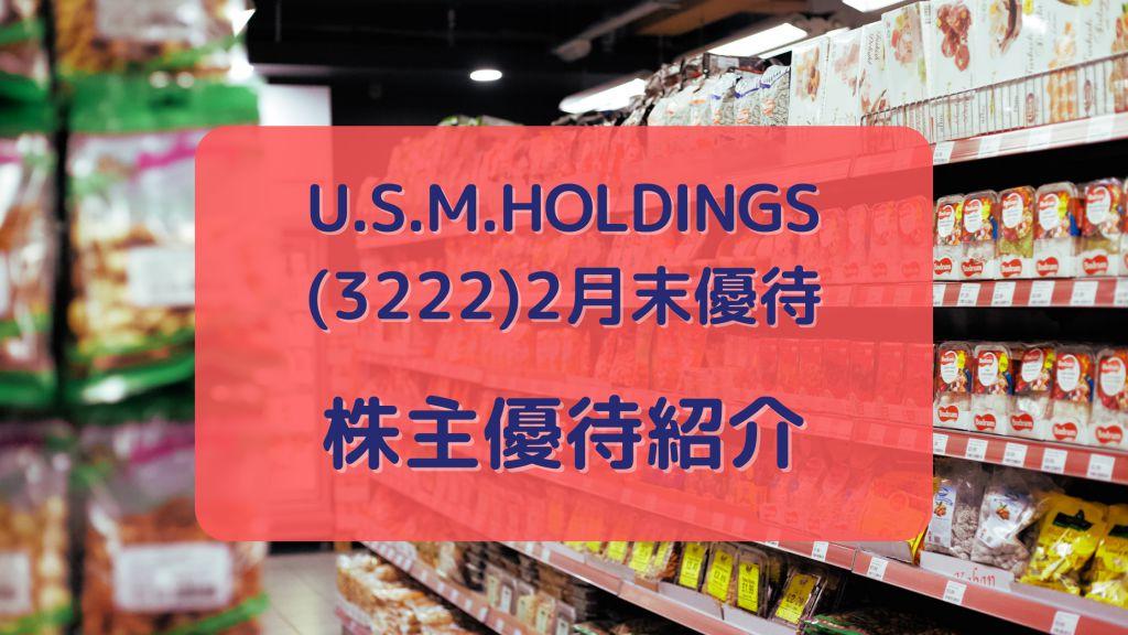 U.S.M.Holdings株式会社 株主優待 犬にもわかる株主優待