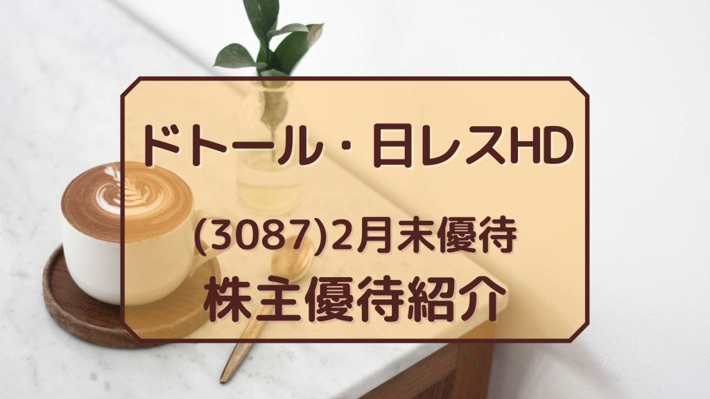 株式会社ドトール・日レスHD 株主優待 犬にもわかる株主優待
