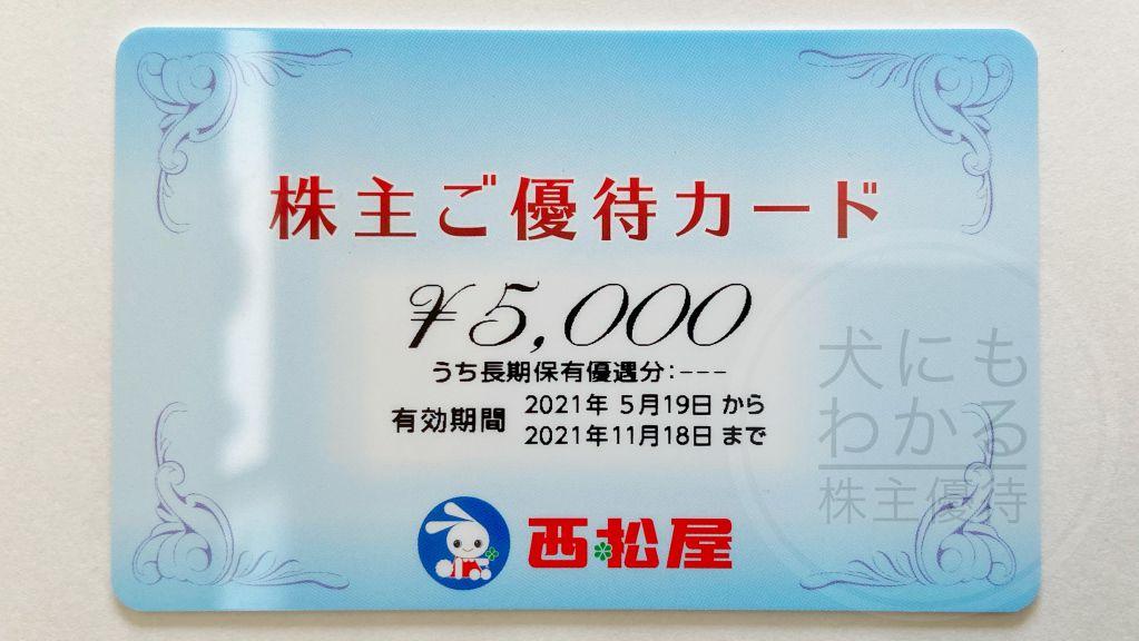 西松屋 株主優待 優待カード