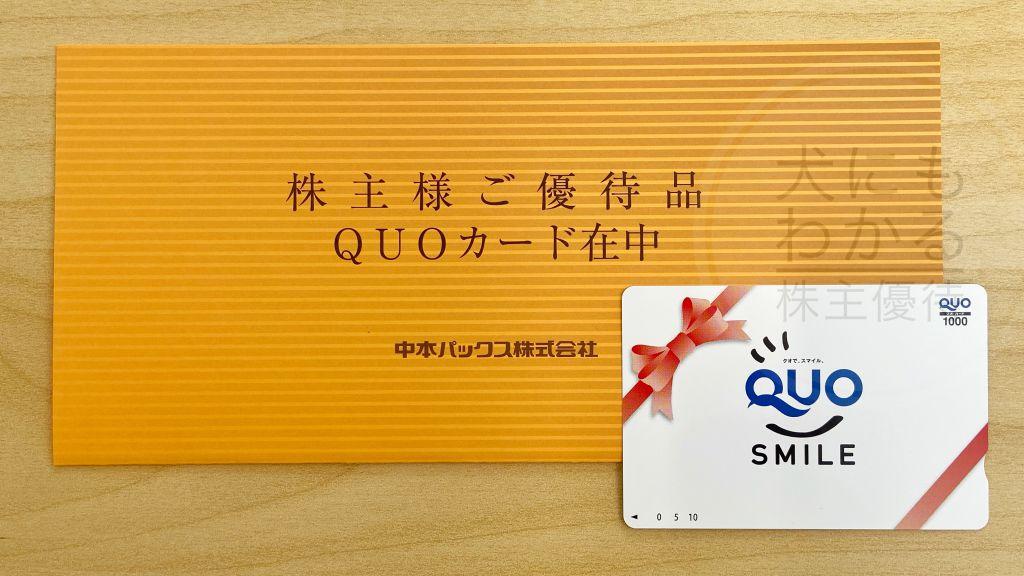 中本パックス株式会社 株主優待 QUOカード