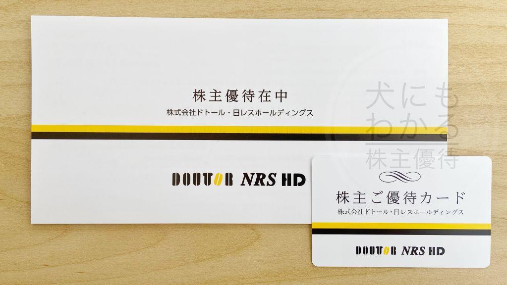 ドトール・日レスHD 株主優待 優待カード