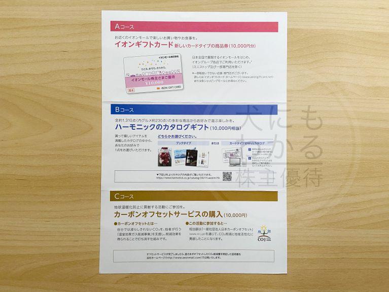 イオンモール 株主優待 イオンギフトカード