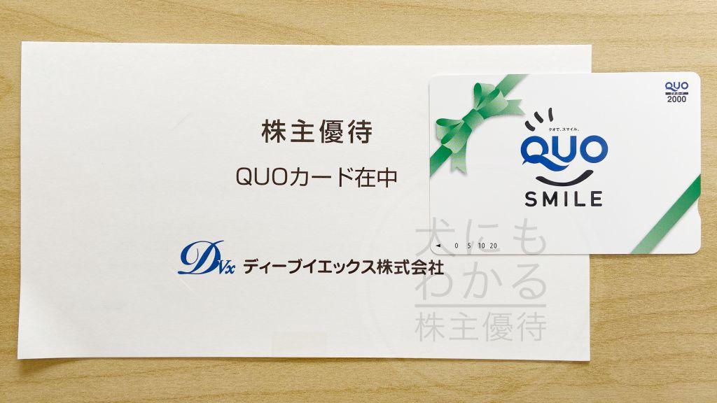 ディーブイエックス株式会社 株主優待 QUOカード