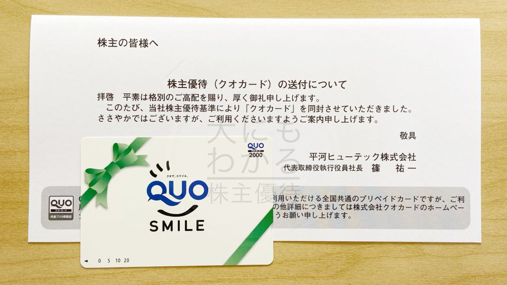 平河ヒューテック株式会社 株主優待 QUOカード