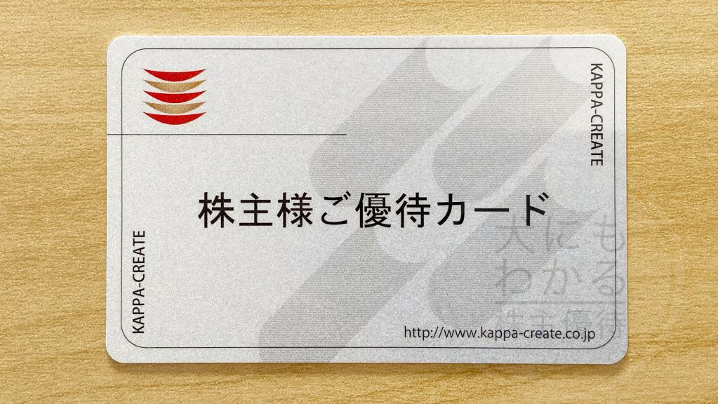 カッパ・クリエイト株式会社 株主優待 優待カード