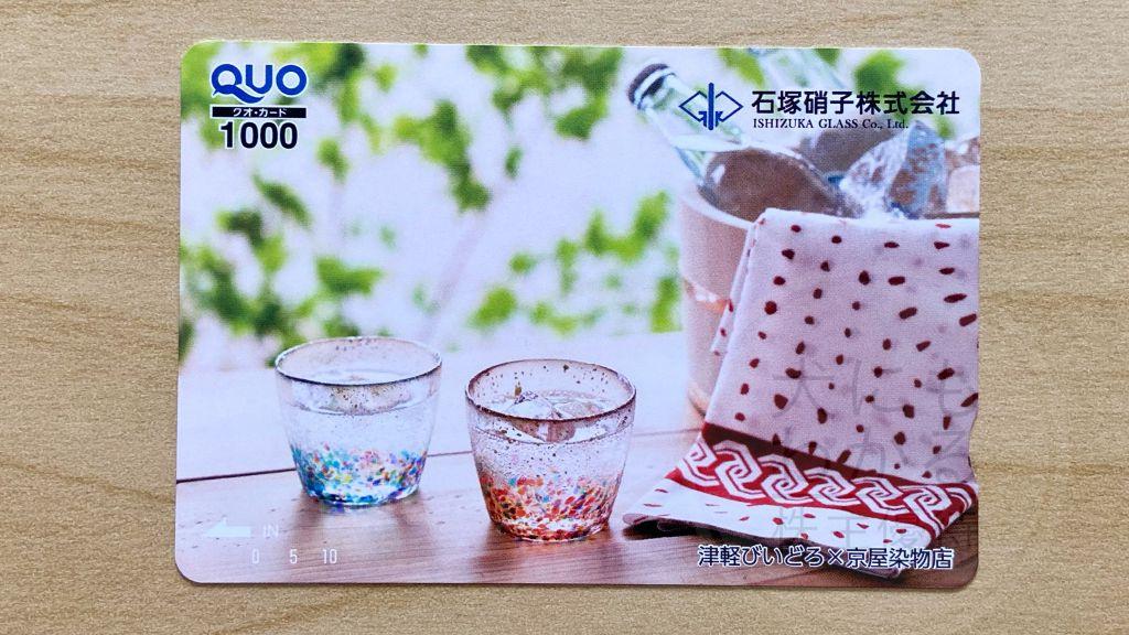 石塚硝子株式会社 株主優待 QUOカード