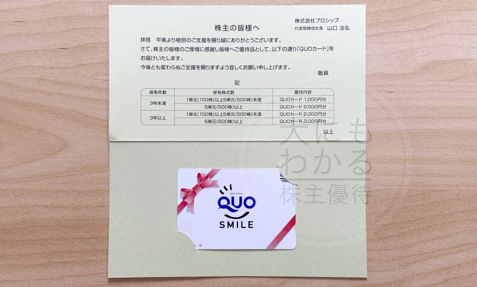株式会社プロシップ 株主優待 QUOカード