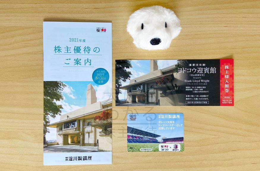 株式会社淀川製鋼所 株主優待 QUOカード カタログギフト