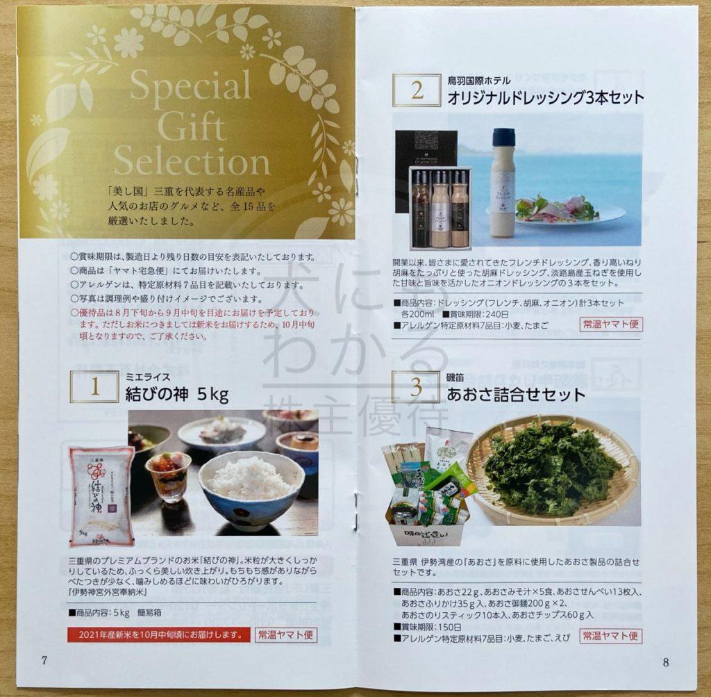百五銀行 株主優待 カタログ1