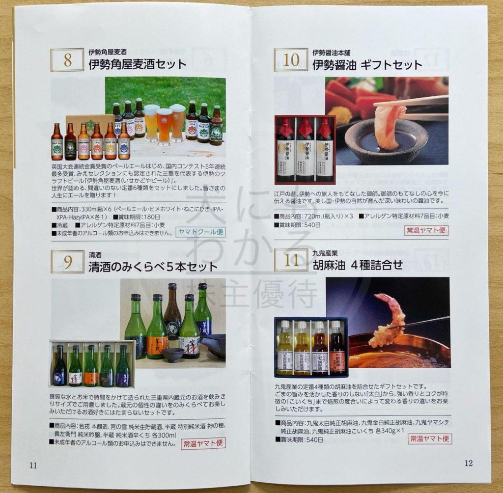 百五銀行 株主優待 カタログ3