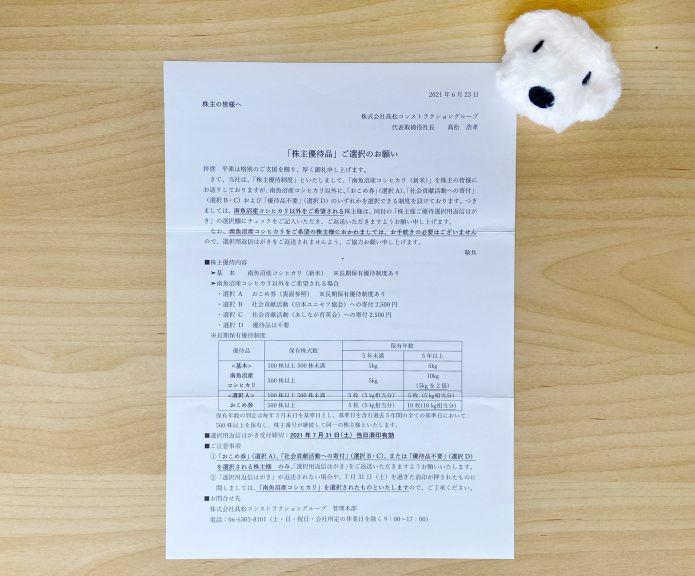株式会社高松コンストラクショングループ 株主優待