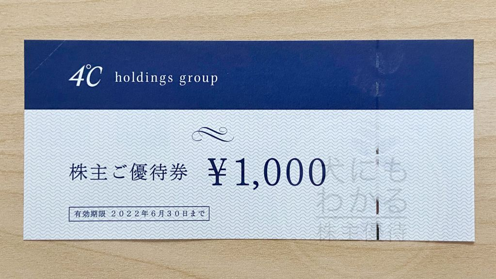4℃ホールディングス 株主優待 優待券