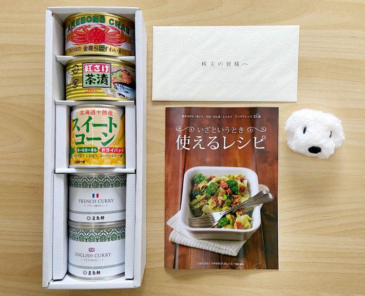 ホッカンホールディングス 株主優待 缶詰セット 3,000円相当