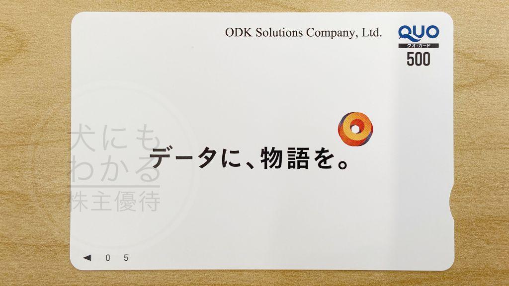 株式会社ODKソリューションズ 株主優待 QUOカード