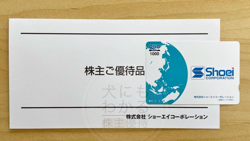 ショーエイコーポレーション 株主優待 QUOカード