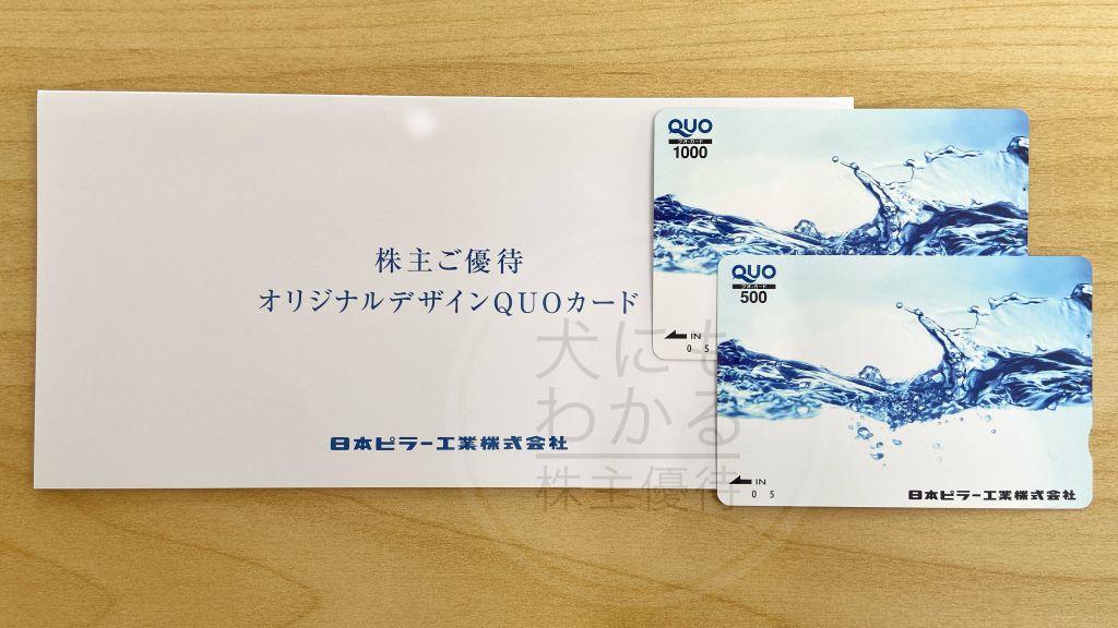 日本ピラー工業 株主優待 QUOカード