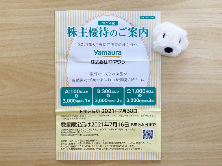 ヤマウラ 株主優待 カタログ