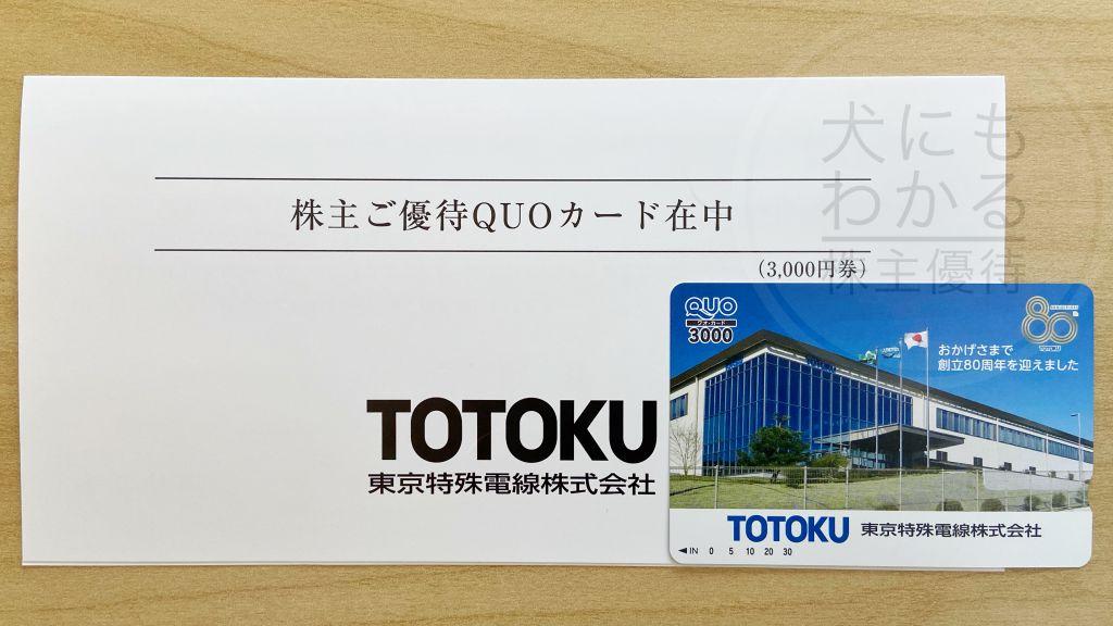 東京特殊電線 株主優待 QUOカード