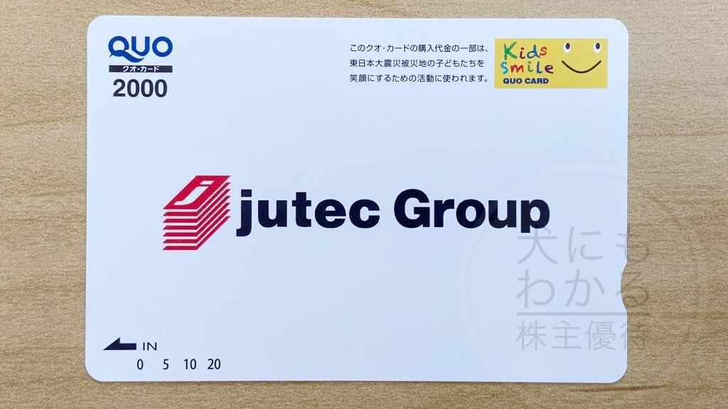 ジューテックホールディングス 株主優待 QUOカード
