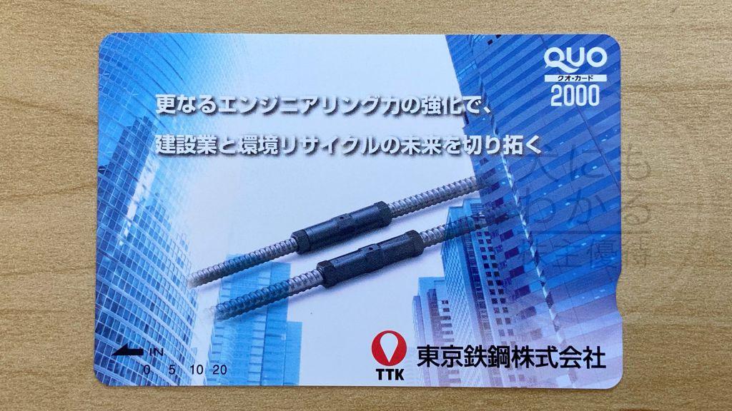 東京鐵鋼 株主優待 QUOカード