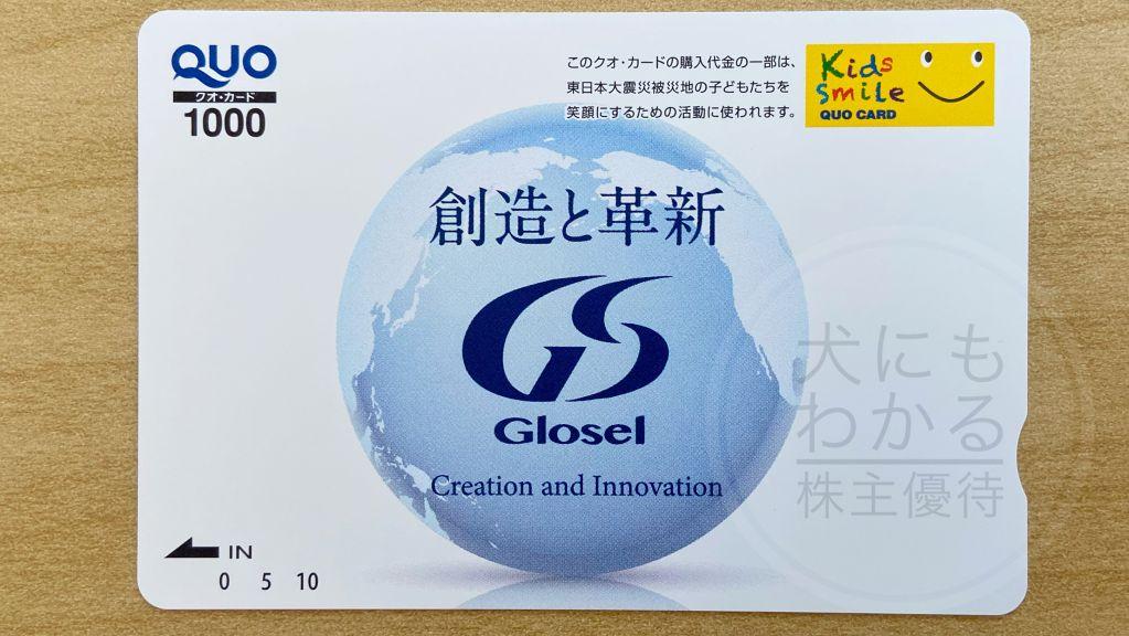 グローセル 株主優待 クオカード