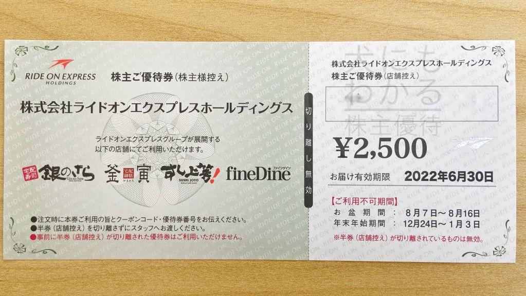 ライドオンエクスプレスHD 株主優待 優待券