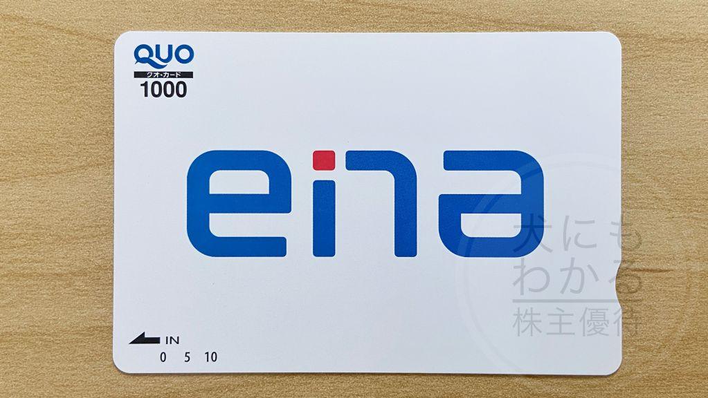 学究社 株主優待 クオカード