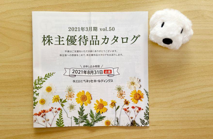 ベネッセHD 株主優待 カタログ 2021年3月