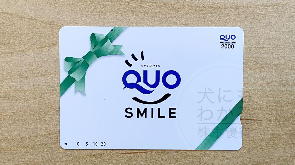 ヨロズ 株主優待 QUOカード