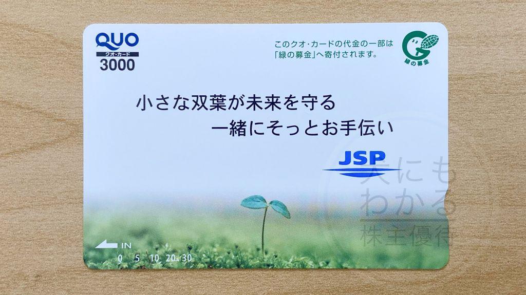 JSP 株主優待 クオカード