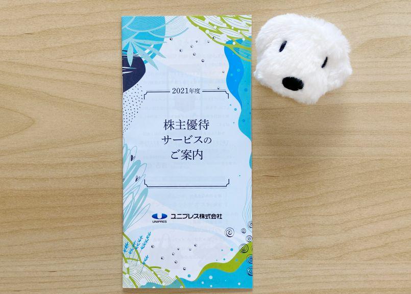 ユニプレス 株主優待 カタログ 2021年