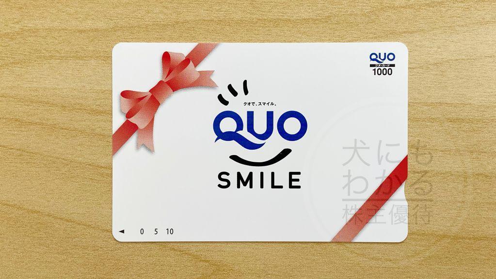 シード 株主優待 QUOカード