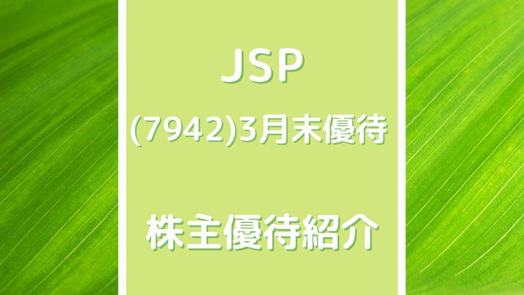 株式会社JSP 株主優待 犬にもわかる株主優待