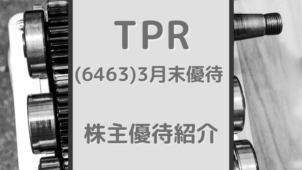 TPR株式会社 株主優待