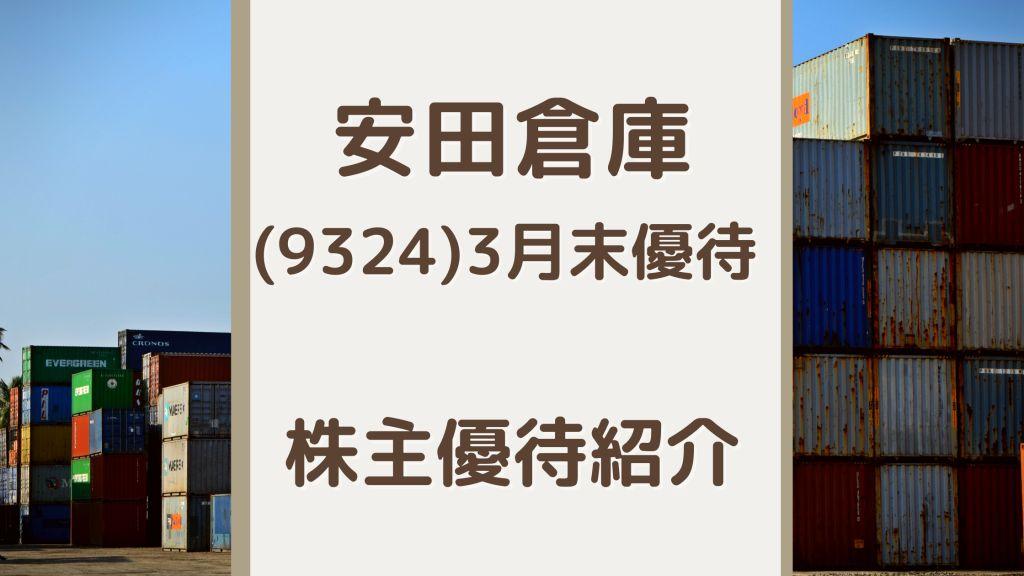 安田倉庫株式会社 株主優待