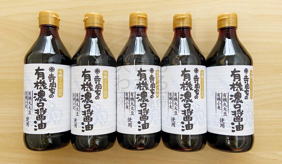 寺岡家 有機濃口醤油