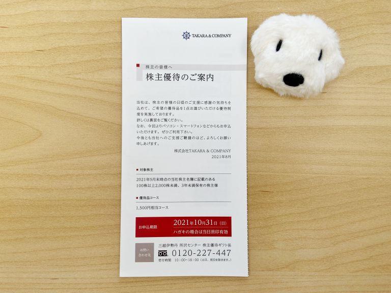 TAKARA& COMPANY 株主優待