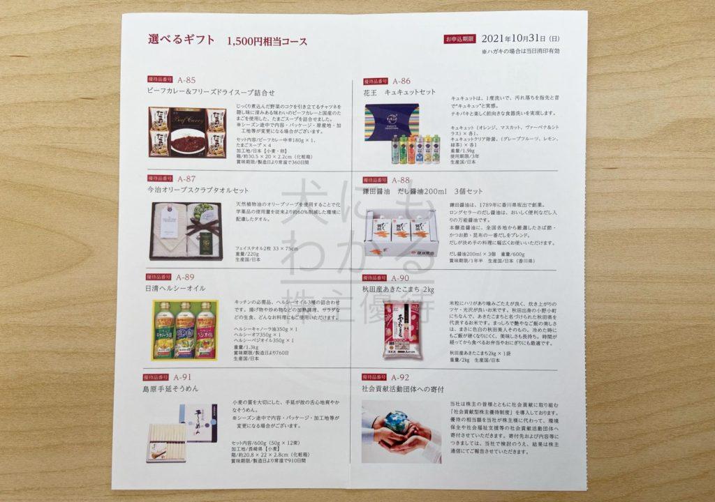 TAKARA&COMPANY 株主優待 カタログ 2021年 1,500円相当