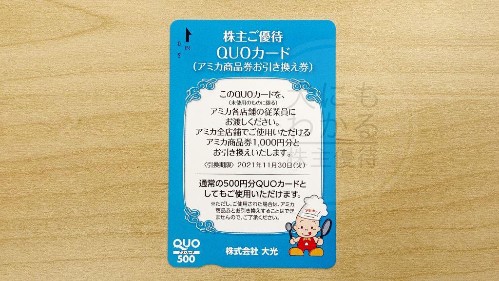 大光 株主優待 QUOカード
