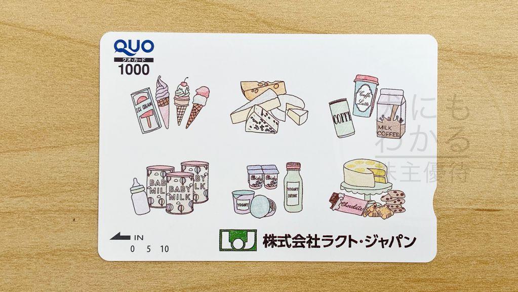 ラクト・ジャパン 株主優待 QUOカード