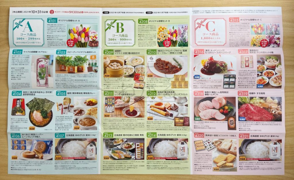 サカタのタネ 株主優待 カタログ 2021年