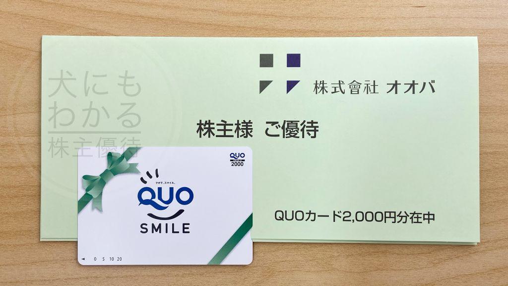 オオバ 株主優待 QUOカード