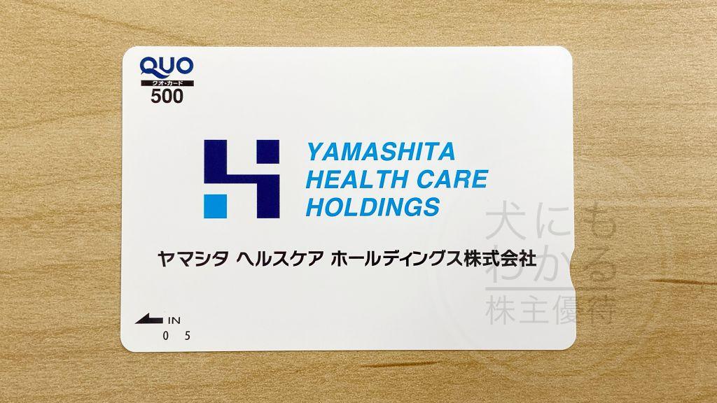 ヤマシタヘルスケアHD 株主優待 QUOカード