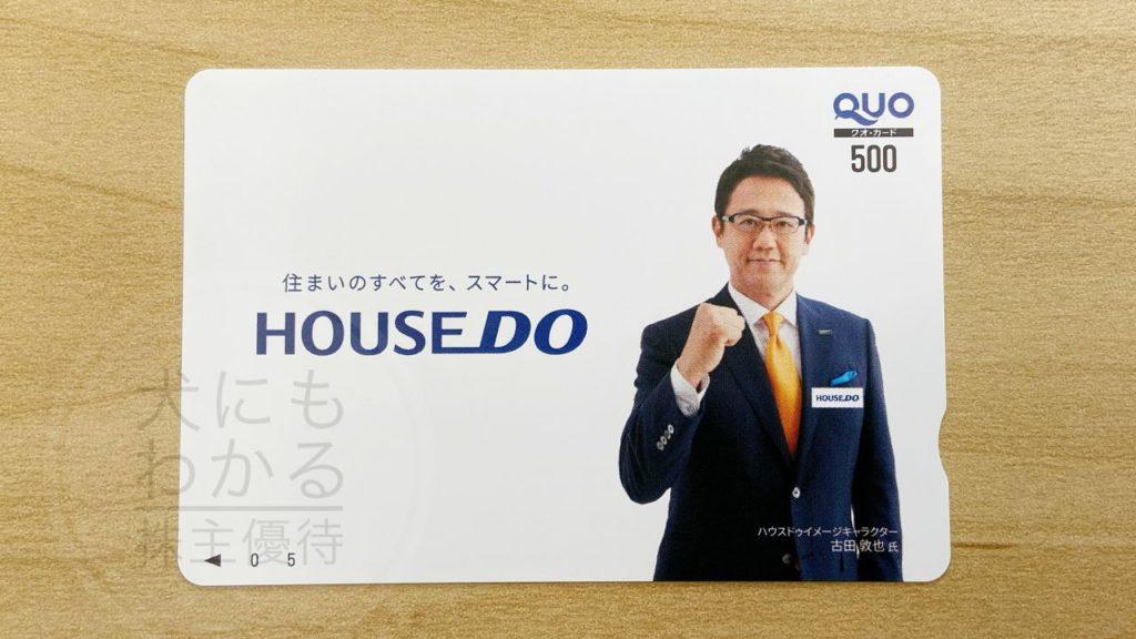 ハウスドゥ オリジナルQUOカード 株主優待